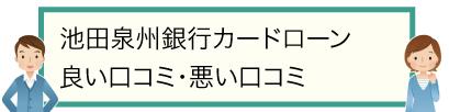 池田泉州銀行カードローンの良い口コミ・悪い口コミ