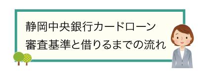 静岡中央銀行カードローン|審査基準と借りるまでの流れ