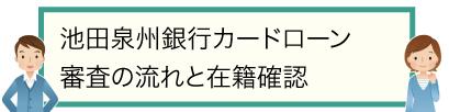 池田泉州銀行カードローンの審査の流れと在籍確認