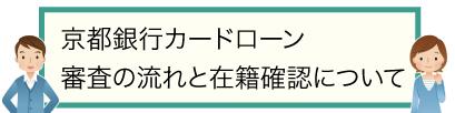 京都銀行カードローン|審査の流れと在籍確認について