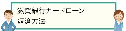 滋賀銀行カードローンの返済方法