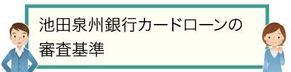 池田泉州銀行カードローンの審査基準
