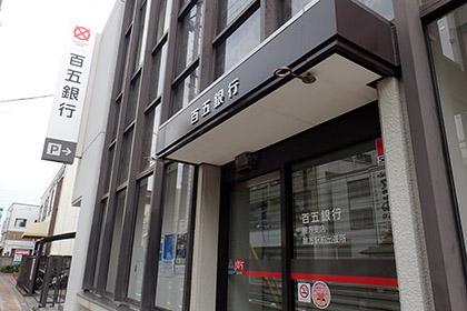 百五銀行の写真