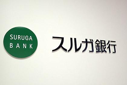 スルガ銀行のイメージ画像