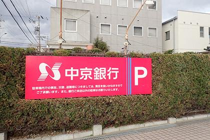 中京銀行の画像