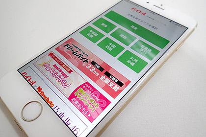 バイトアプリのイメージ写真