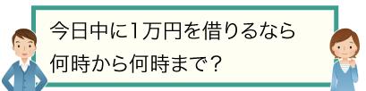 今日中に1万円を借りるなら何時から何時まで?