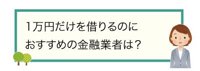 1万円だけを借りるのにおすすめの金融業者は?