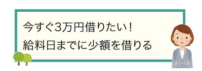 今すぐ3万円借りたい!給料日までに少額を借りる