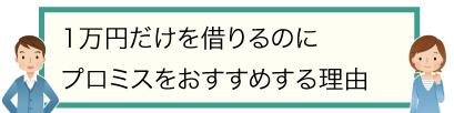 1万円だけを借りるのにプロミスをおすすめする理由