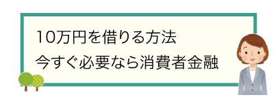 10万円を借りる方法|今すぐ必要なら消費者金融