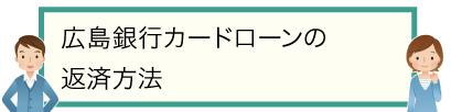 広島銀行カードローンの返済方法