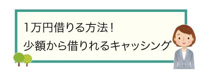 1万円借りる方法!少額から借りれるキャッシング