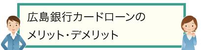 広島銀行カードローンのメリット・デメリット