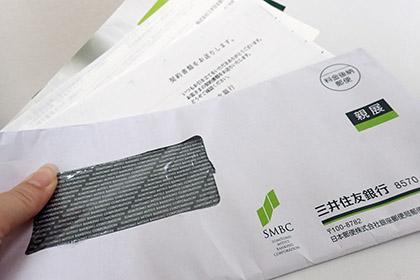 三井住友銀行の郵送物の画像