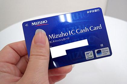 みずほ銀行のキャッシュカードの画像
