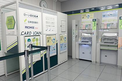 三井住友銀行内の画像