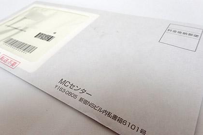 カードローンの郵送物の画像