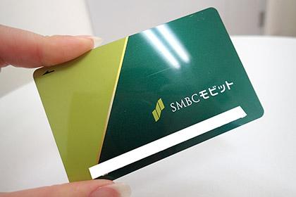 モビットカードの画像