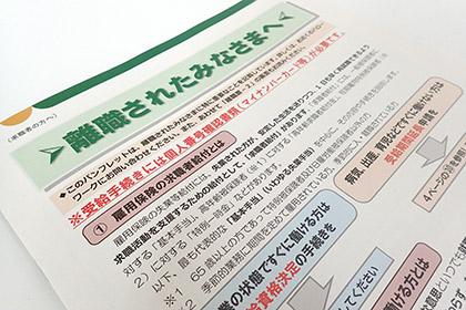 失業手当のパンフレット画像