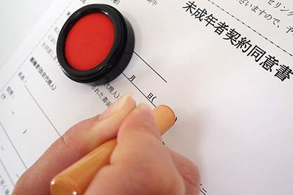 親の承諾書のイメージ画像