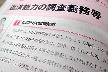 貸金業務取扱主任者の合格テキストの本