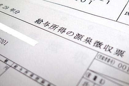 収入証明書不要のイメージ画像