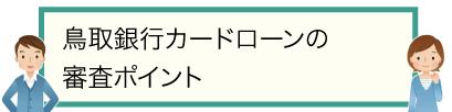 鳥取銀行カードローンの審査ポイント