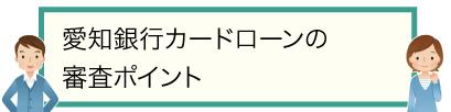 愛知銀行カードローンの審査ポイント