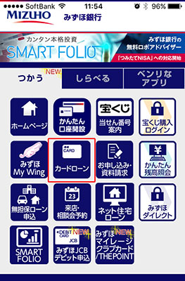 みずほ銀行のアプリ