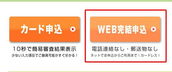SMBCモビットの申込画面