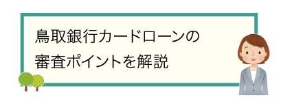 鳥取銀行カードローンの審査ポイントを解説