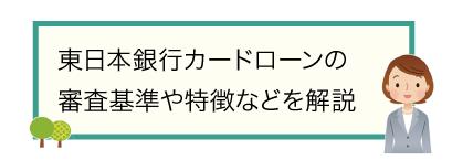 東日本銀行カードローンの審査基準や特徴などを解説