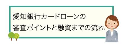 愛知銀行カードローン「リブレ」の審査ポイントと融資までの流れ