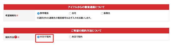 アイフルの申込画面