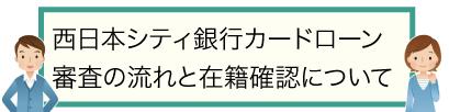 西日本シティ銀行カードローンの審査の流れと在籍確認について
