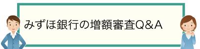 みずほ銀行の増額審査Q&A