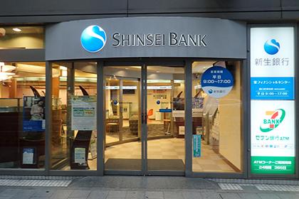 新生銀行の画像