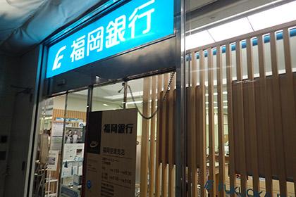 福岡銀行の画像