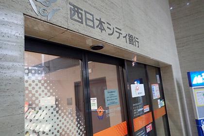 西日本シティ銀行の画像