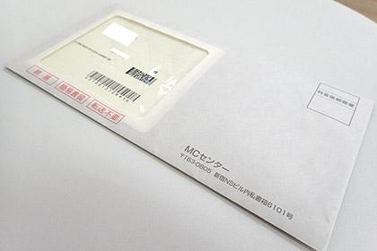 カードローンの郵送物