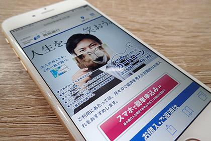 鳥取銀行の申込みのイメージ画像