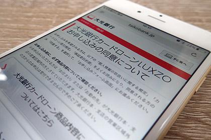 大光銀行カードローンの申込み画面の画像