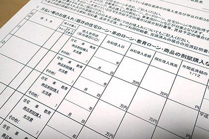 住宅ローンの申込書の画像