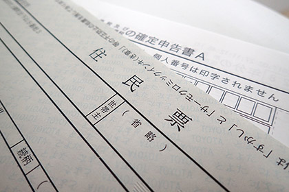 補助書類のイメージ画像