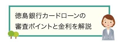 徳島銀行カードローンの審査ポイントと金利を解説