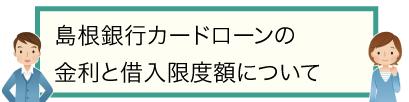島根銀行カードローンの金利と借入限度額について