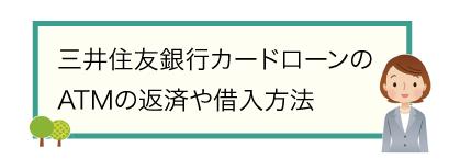 三井住友銀行カードローンのATMの返済や借入方法