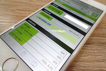 三井住友銀行のアプリの画像