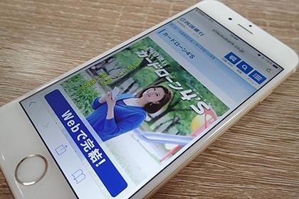 四国銀行の画像
